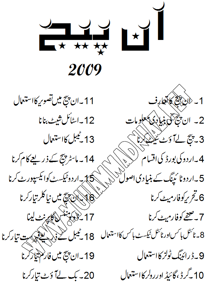 Free Download Urdu To Hindi Dictionary In Pdf
