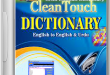 English to Urdu and Urdu to English Dictionary Cover