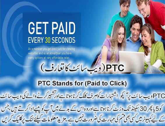 Make Money with PTC Site