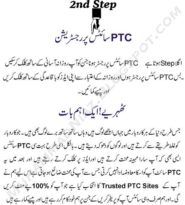 Muhammad Niaz PTC Sites