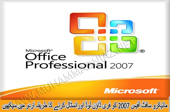how to download install office 2007 in urdu hindi