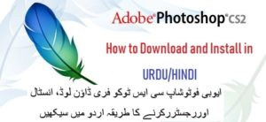 Adobe Photoshop CS2 Installation Cover