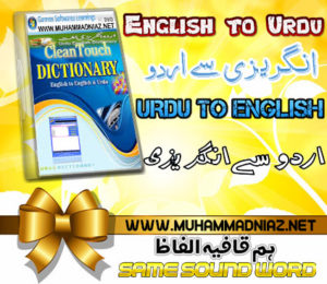 Urdu to English Dictionary Cover